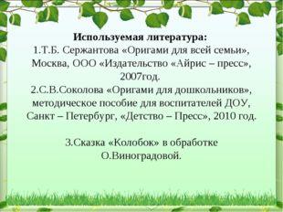 Используемая литература: 1.Т.Б. Сержантова «Оригами для всей семьи», Москва,
