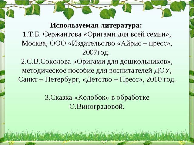 Используемая литература: 1.Т.Б. Сержантова «Оригами для всей семьи», Москва,...