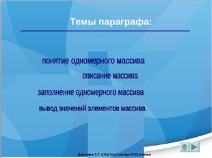 Дарчиева З.Т. СОШ №2 Алагира РСО-Алания Темы параграфа: Дарчиева З.Т. СОШ №2