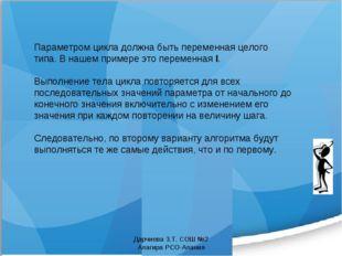 Дарчиева З.Т. СОШ №2 Алагира РСО-Алания Параметром цикла должна быть переменн