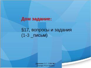 Дом задание: §17, вопросы и задания (1-3 _письм) Дарчиева З.Т. СОШ №2 Алагира