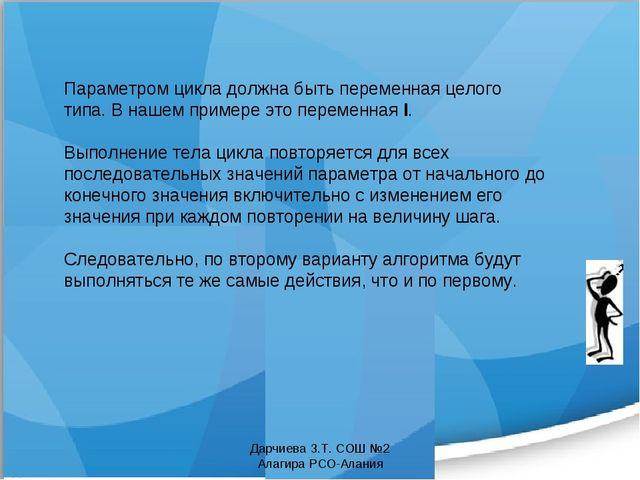 Дарчиева З.Т. СОШ №2 Алагира РСО-Алания Параметром цикла должна быть переменн...