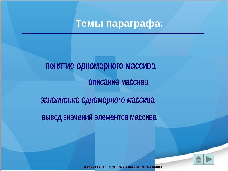 Дарчиева З.Т. СОШ №2 Алагира РСО-Алания Темы параграфа: Дарчиева З.Т. СОШ №2...
