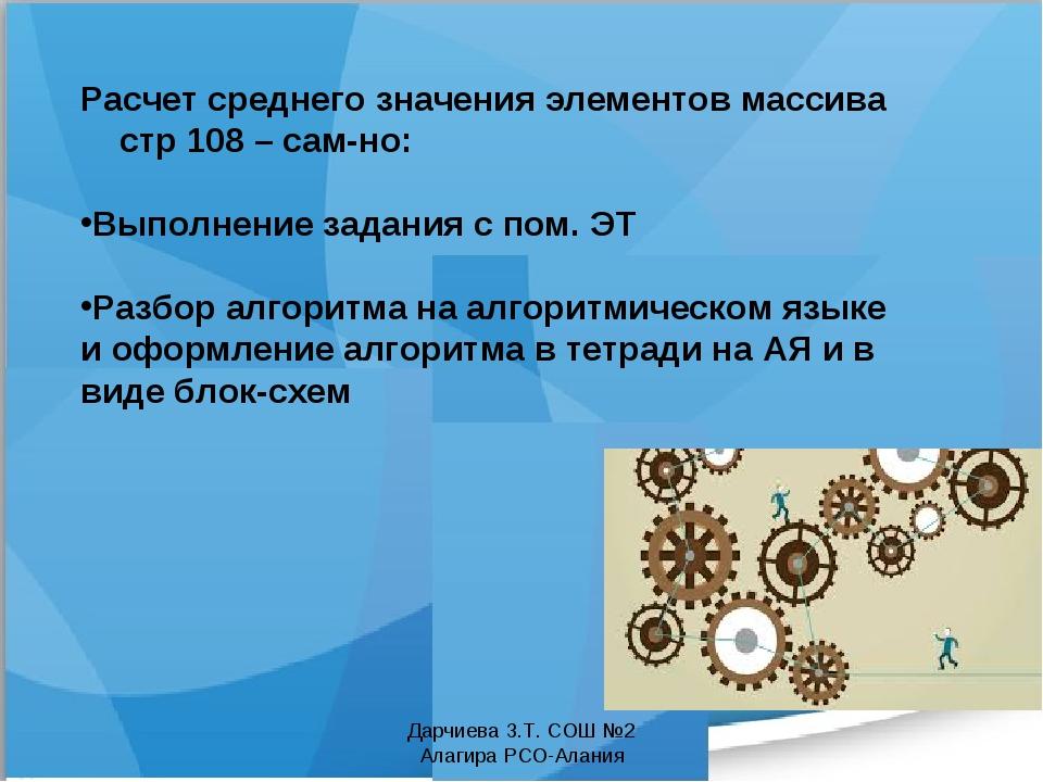 Расчет среднего значения элементов массива стр 108 – сам-но: Выполнение задан...