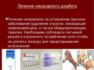 Лечение несахарного диабета Лечение направлено на устранение причины заболева