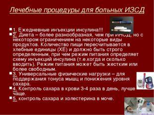 Лечебные процедуры для больных ИЗСД 1. Ежедневные инъекции инсулина!!! 2. Дие