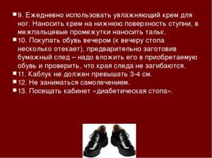 9. Ежедневно использовать увлажняющий крем для ног. Наносить крем на нижнюю п