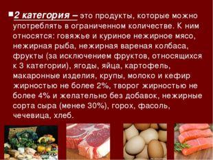 2 категория – это продукты, которые можно употреблять в ограниченном количест
