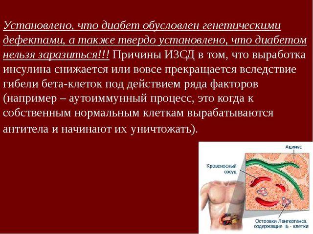 Установлено, что диабет обусловлен генетическими дефектами, а также твердо ус...