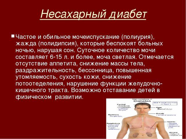 Частое и обильное мочеиспускание (полиурия), жажда (полидипсия), которые бесп...