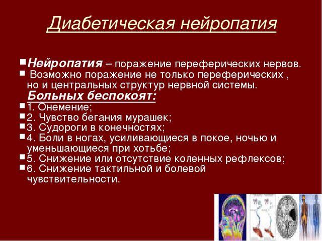 Диабетическая нейропатия Нейропатия – поражение переферических нервов. Возмож...