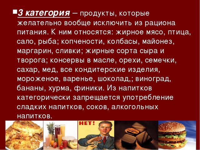 3 категория – продукты, которые желательно вообще исключить из рациона питани...