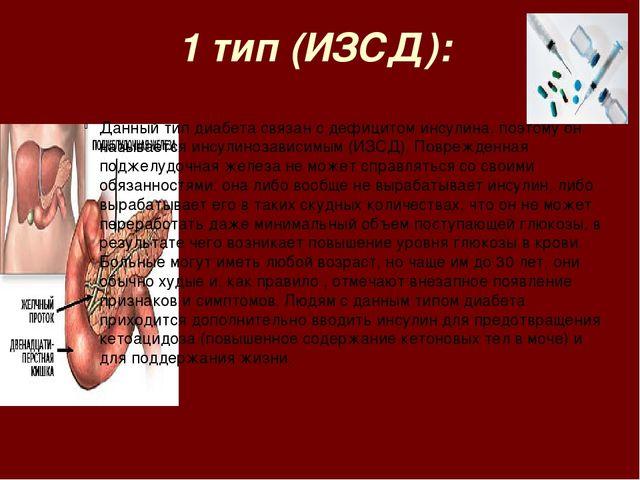 1 тип (ИЗСД): Данный тип диабета связан с дефицитом инсулина, поэтому он назы...