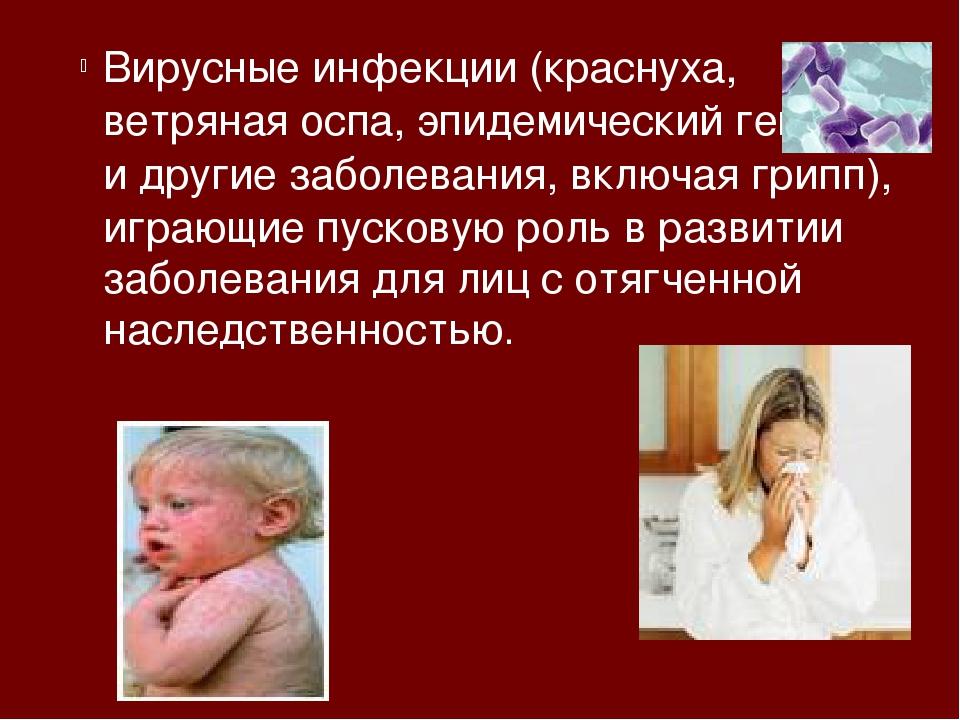 Вирусные инфекции (краснуха, ветряная оспа, эпидемический гепатит и другие за...