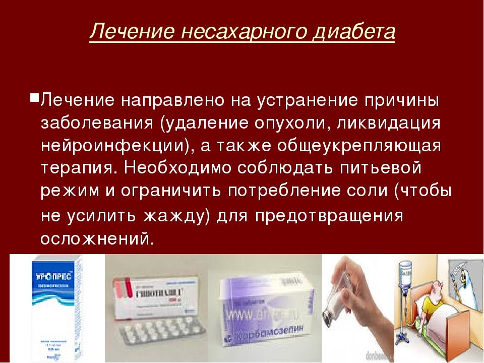 Лечение несахарного диабета Лечение направлено на устранение причины заболева...