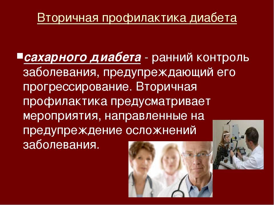Вторичная профилактика диабета сахарного диабета - ранний контроль заболевани...