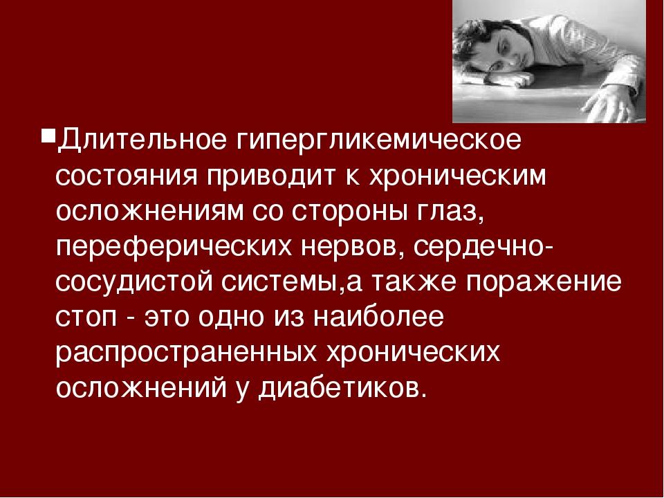 Длительное гипергликемическое состояния приводит к хроническим осложнениям со...