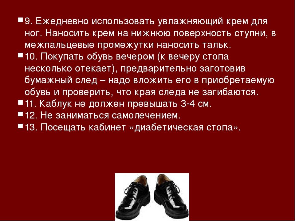 9. Ежедневно использовать увлажняющий крем для ног. Наносить крем на нижнюю п...