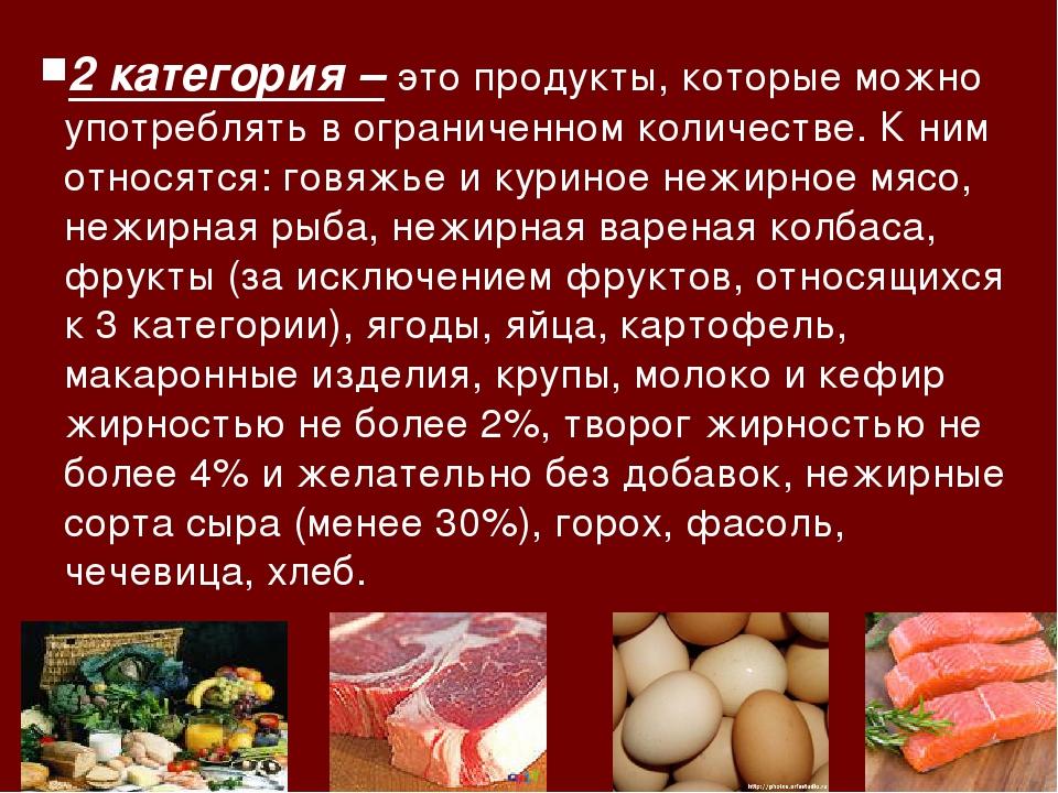 2 категория – это продукты, которые можно употреблять в ограниченном количест...