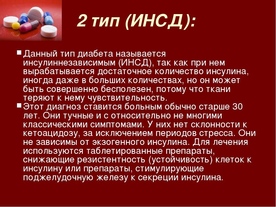 2 тип (ИНСД): Данный тип диабета называется инсулиннезависимым (ИНСД), так ка...