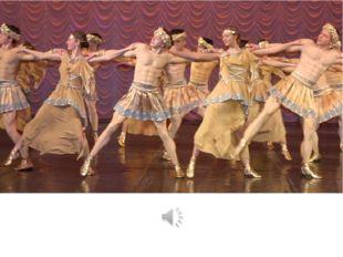 Послушай музыку греческого танца сиртаки.