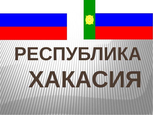 РЕСПУБЛИКА ХАКАСИЯ