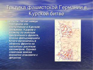 Тактика фашистской Германии в Курской битве Спустя 700 лет немцы повторили эт
