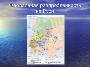 Феодальная раздробленность на Руси