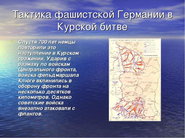 Тактика фашистской Германии в Курской битве Спустя 700 лет немцы повторили эт...