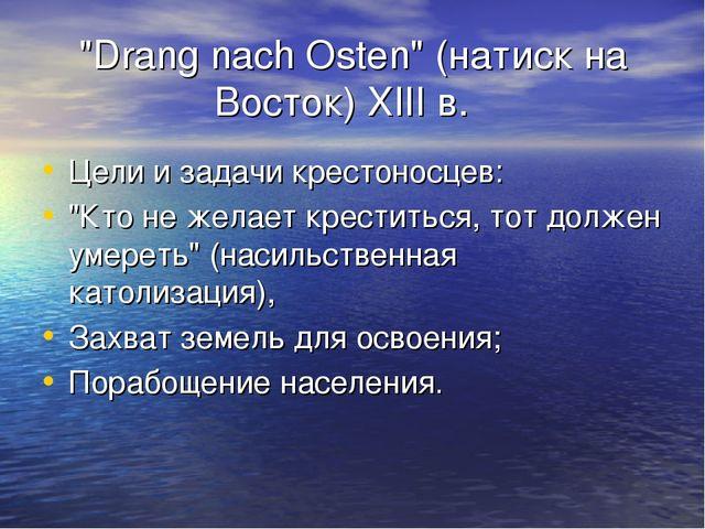"""""""Drang nach Osten"""" (натиск на Восток) XIII в. Цели и задачи крестоносцев: """"Кт..."""