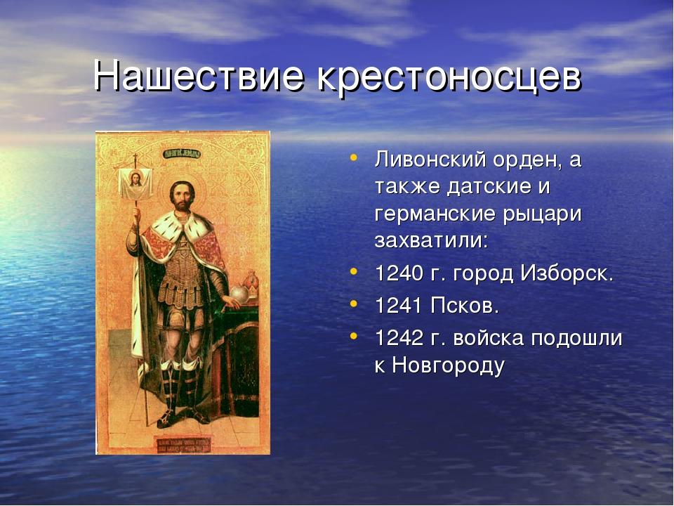 Нашествие крестоносцев Ливонский орден, а также датские и германские рыцари з...