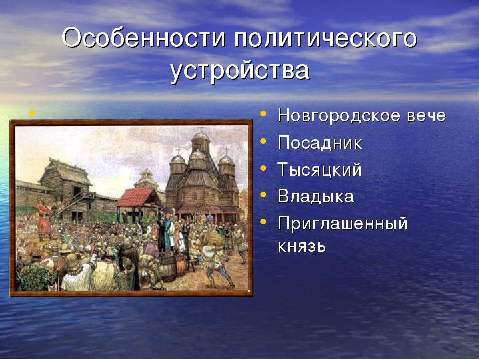 Особенности политического устройства Новгородское вече Посадник Тысяцкий Влад...