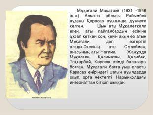 Мұқағали Мақатаев (1931 -1946 ж.ж) Алматы облысы Райымбек ауданы Қарасаз ауы