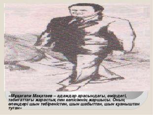 «Мұқағали Мақатаев – адамдар арасындағы, өмірдегі, табиғаттағы жарастық пен к