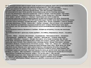 Ол XX ғасырдың екінші жартысындағы қазақ поэзиясының дамуына үлкен үлес қосқа