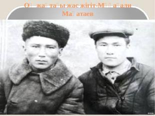 Оң жақтағы жас жігіт-Мұқағали Мақатаев