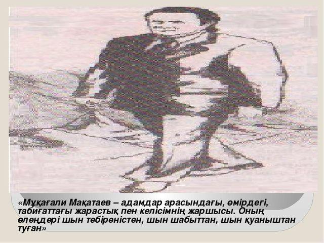 «Мұқағали Мақатаев – адамдар арасындағы, өмірдегі, табиғаттағы жарастық пен к...