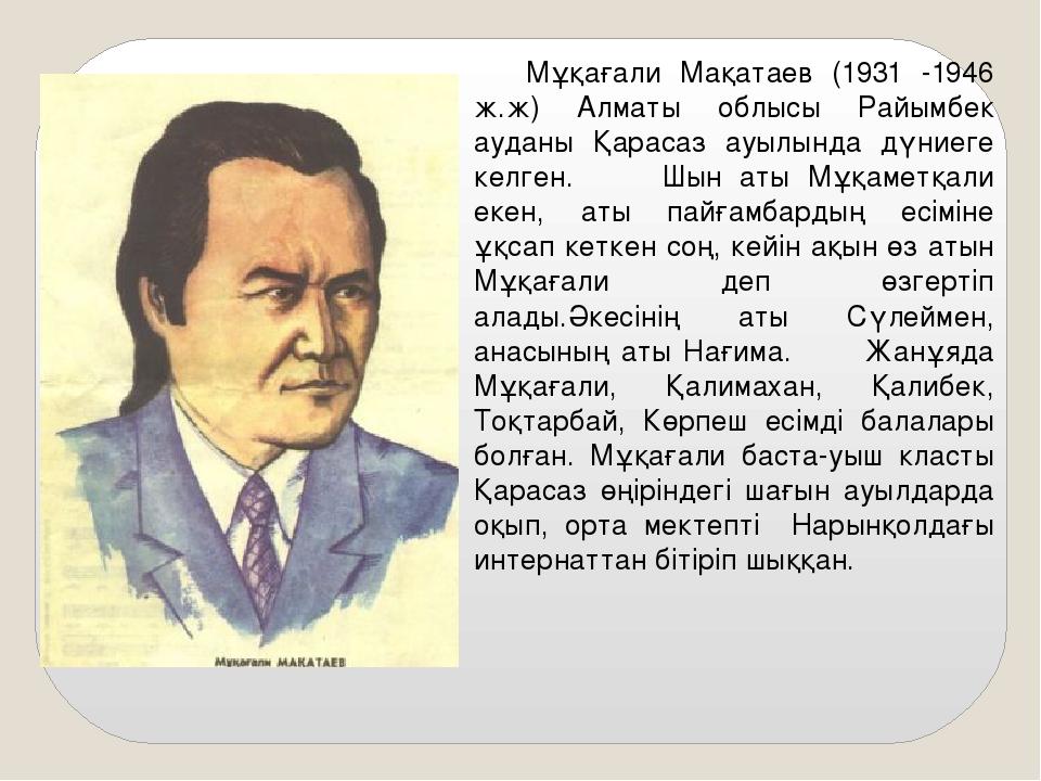 Мұқағали Мақатаев (1931 -1946 ж.ж) Алматы облысы Райымбек ауданы Қарасаз ауы...