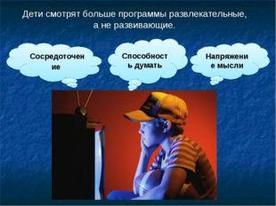 Дети смотрят больше программы развлекательные, а не развивающие. Напряжение м
