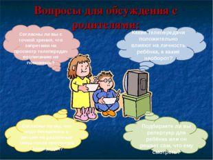 Вопросы для обсуждения с родителями: Какие телепередачи положительно влияют н