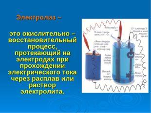 Электролиз – это окислительно – восстановительный процесс, протекающий на эл