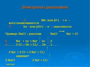 Электролиз расплавов К – Ме+ или (Н+) + е – - восстанавливаются А + Ко –
