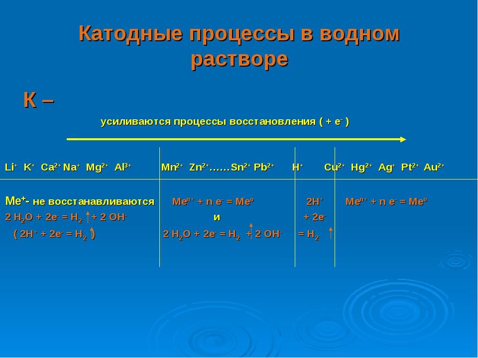 Катодные процессы в водном растворе К – усиливаются процессы восстановлен...