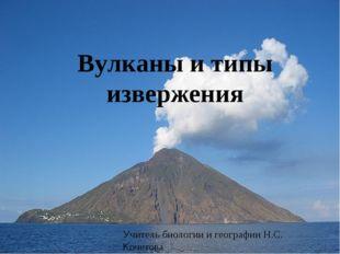 Вулканы и типы извержения Учитель биологии и географии Н.С. Кочетова