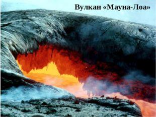Вулкан «Мауна-Лоа»