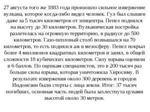 27 августа того же 1883 года произошло сильное извержение вулкана, которое ко