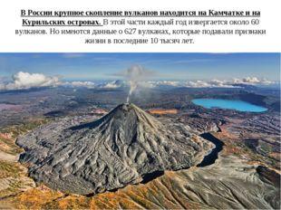 В России крупное скопление вулканов находится на Камчатке и на Курильских ост