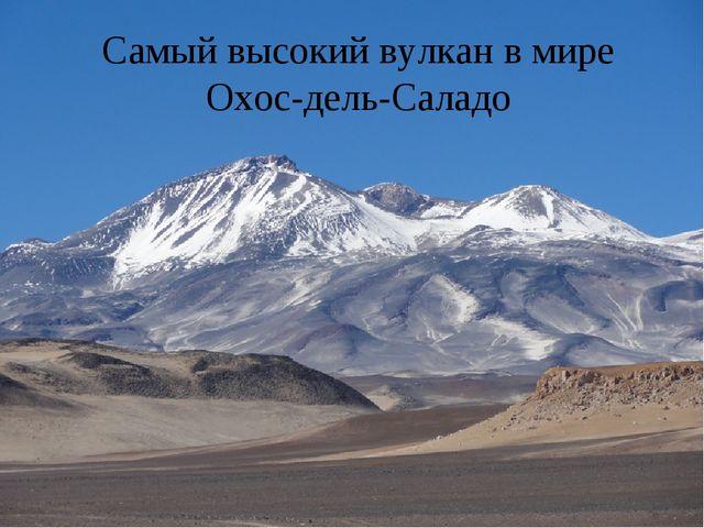 Самый высокий вулкан в мире Охос-дель-Саладо