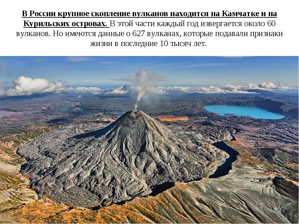 В России крупное скопление вулканов находится на Камчатке и на Курильских ост...