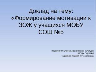 Доклад на тему: «Формирование мотивации к ЗОЖ у учащихся МОБУ СОШ №5 Подготов